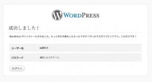 WordPressインストール成功画面
